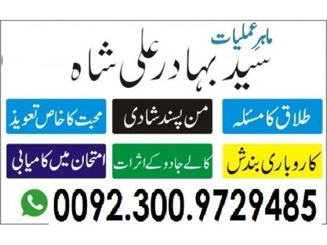 LOVE BACK EXPERT Lahore