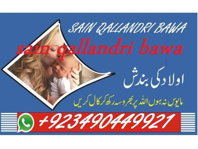 Powerful wazifa for bandish