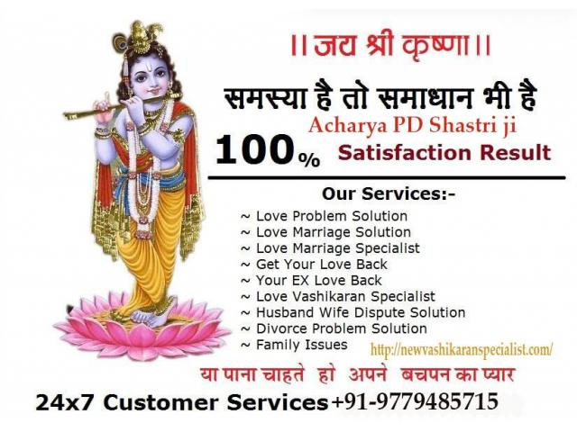 Husband Wife Disputes Problem Solution Baba in Lucknow,Kanpur, +91-9888403090 ??/// Call Now